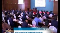 海東市鄉鎮政法委員履職培訓班開班