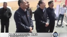 省人民检察院党组书记、检察长蒙永山在河南县调研