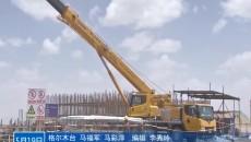 格爾木烏圖美仁200兆瓦光伏項目建設加速推進