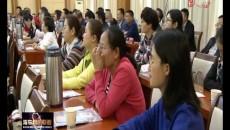 海東市人體器官捐獻培訓班開班