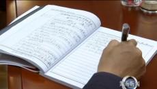 黄南州政协机关组织收看全国政协十三届三次会议开幕盛况