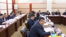 海西州召開司法體制改革工作協調組暨州委全面依法治州委員會司法協調小組會議