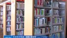 海西州图书馆被命名为全国家庭亲子阅读体验基地