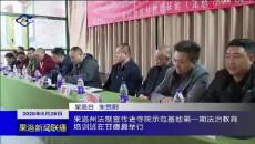 果洛州法制宣传进寺院示范基地第一期法治教育培训班在甘德县举行