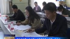 西寧市召開第七次全國人口普查領導小組第一次會議
