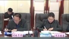 玉樹州政府召開第34次常務會議