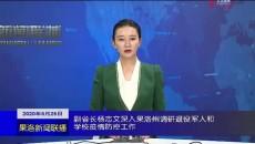 副省長楊志文深入果洛州調研退役軍人和學校疫情防控工作