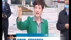 海東新聞聯播 20200508