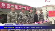 果洛軍分區組織民兵應急營整組點驗