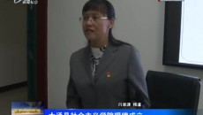 大通縣社會主義學院揭牌成立