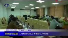 久治县推进地方志编纂工作任务