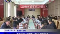 """果洛州召開""""放管服""""改革工作推進會議"""