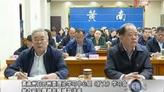 黄南州召开州委理论学习中心组(扩大)学习会举办延安精神专题辅导讲座