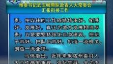 果洛州委書記武玉嶂帶隊赴省人大常委會匯報銜接工作