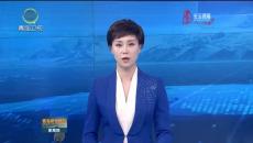 """決戰決勝脫貧攻堅 阿瓊:直播""""帶貨""""的網紅縣長"""