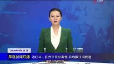 达日县:扶贫开发显真情 异地搬迁助民富