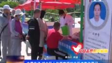 大爱传递 城中区人体器官捐献志愿者集体登记