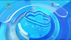 天氣預報 20200621