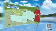 天氣預報 20200618