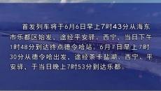 海东——海西旅游专列6月6日首发