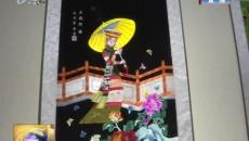 湟中县:第一届青绣展暨荷包节开幕