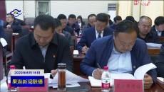 果洛州委召开党的建设工作领导小组会议