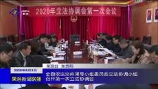 全面依法治州领导小组委员会立法协调小组召开第一次立法协调会