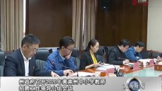 黄南州政府召开2020年黄南州中小学教师招聘工作领导小组会议