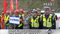 黄南州交通运输局和中交公司同西项目部联合开展2020年道路运输防汛应急演练