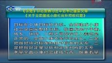 果洛新闻联播 20200601