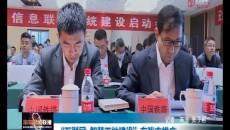 """""""互聯網+智慧工地建設""""在海東市推廣"""