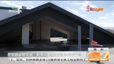 开发商延期交房 新房问题频出业主不满