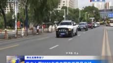 西寧市入圍2020年度中國旅游避暑名城