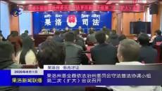 果洛州委全面依法治州委员会守法普法协调小组第二次(扩大)会议召开