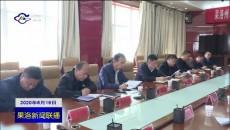 果洛州政府召開2020年度人大代表建議及政協委員提案交辦會