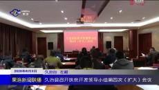 久治县召开扶贫开发领导小组第四次(扩大)会议