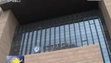 西宁市人大常委会离退休支部开展集中学习和主题党日活动