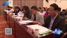 海南州召開殘疾人工作委員會第十三次全體會議