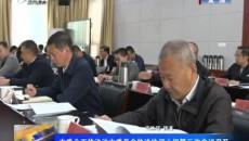 西宁市委全面依法治市委员会执法协调小组第二次会议召开