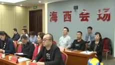 全省政务公开工作视频会议召开