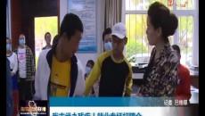 海东市举办残疾人就业专场招聘会