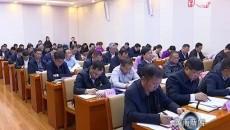 黃南州召開全州老干部工作會議