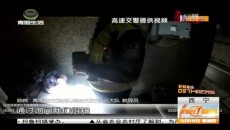 流浪男子隧道安身 交警救助联系家人