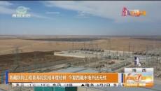 青藏联网工程青海段完成年度检修 今夏西藏水电外送无忧