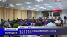 果洛州佛教協會第五屆理事會第三次會議在班瑪縣召開