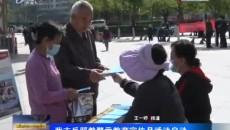 西宁市反邪教警示教育宣传月活动启动