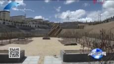 同德:新區公園綠地建設 增綠添彩惠民生