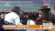 唱响藏族情歌 传承民族文化