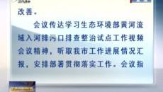 西宁市政府召开常务会议