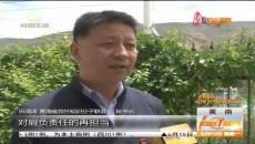 青海省党外知识分子联谊会赴黄南调研考察